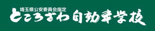 banner_tokorozawajidousha